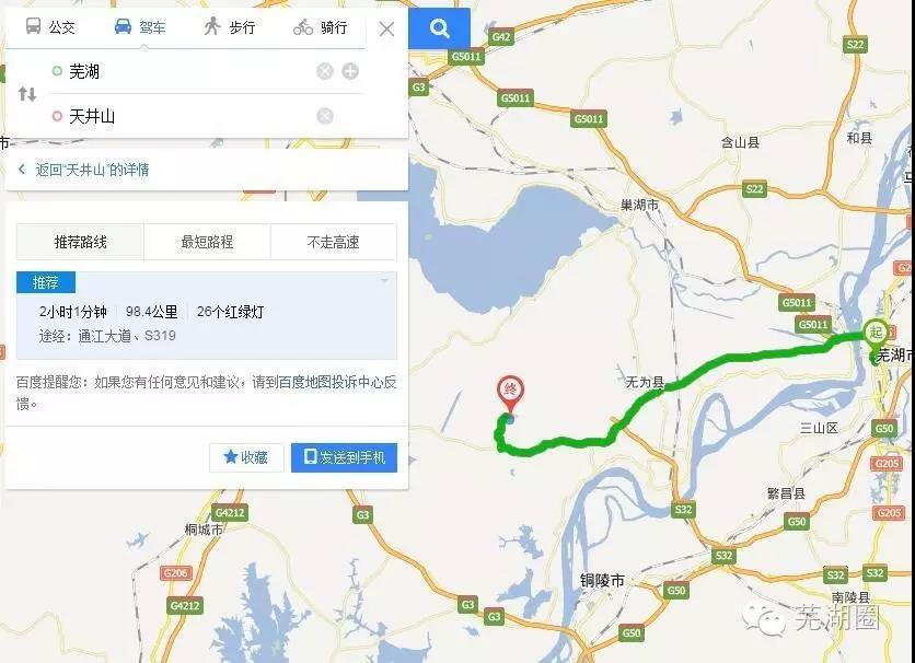天井山国家森林公园位于安徽省芜湖市 无为县城西南40公里处,西接