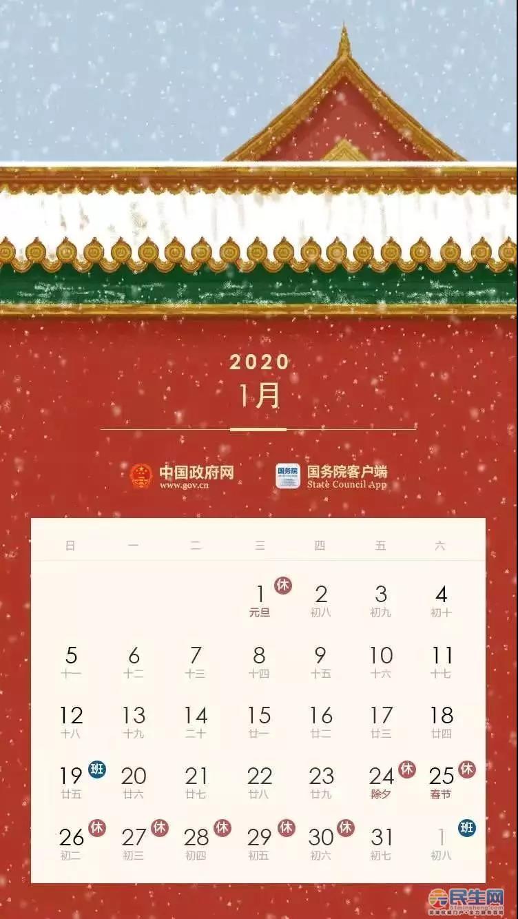 微信图片_20200113112955.jpg