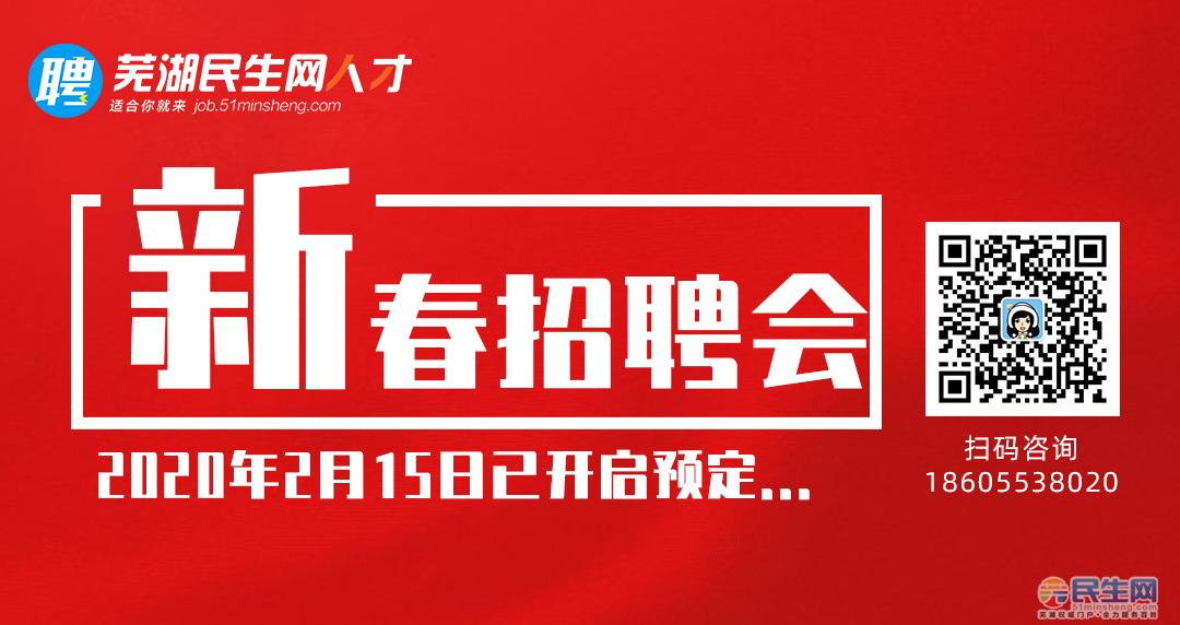 新春招聘会.png