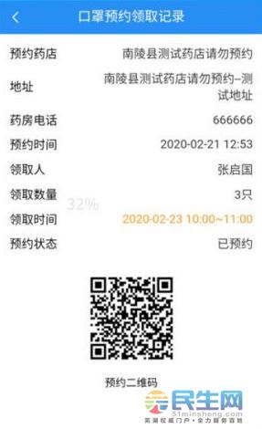 QQ浏览器截图20200221164504.png